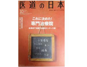 鍼灸医学の専門誌「医道の日本」誌からも取材を受け掲載されました