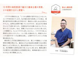 鍼灸医学の専門誌「医道の日本」誌からの取材