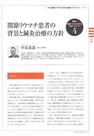 「医道の日本」誌 2016年4月号リウマチ特集に論文掲載