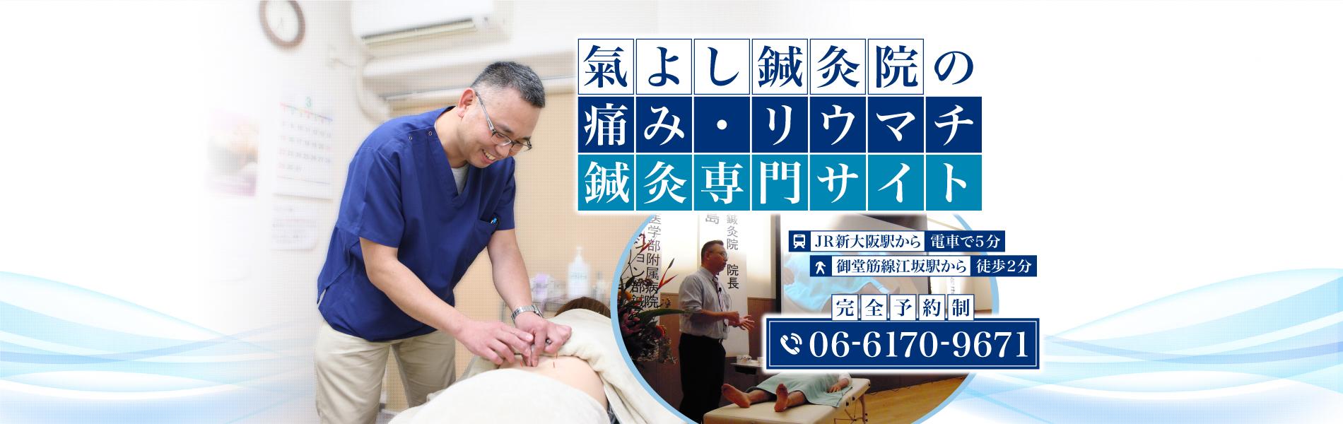 関節リウマチ・関節痛・線維筋痛症の治療が得意な氣よし鍼灸院
